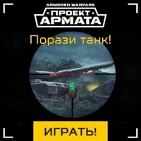 200x200 Armored Warfare