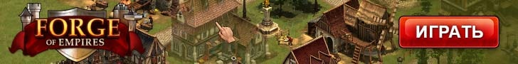 728x90 Forge of Empires